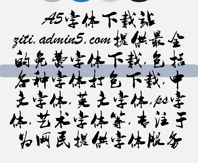 胡敬礼毛笔行书字体